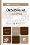 Купить книгу Горфинкель, В.Я. - Экономика фирмы