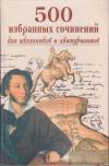 Купить книгу [автор не указан] - 500 избранных сочинений для школьников и абитурентов
