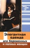 Купить книгу Волкова Н. - Элегантная одежда для беременных и полных женщин