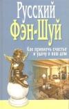Купить книгу  - Русский фэн-шуй. Как привлечь счастье и удачу в дом