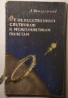 Купить книгу Штернфельд А. А - От искусственных спутников к межпланетным полетам