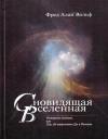 Купить книгу Фред Алан Вольф - Сновидящая Вселенная. Расширение сознания, или Там, где встречаются Дух и Материя