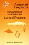 Купить книгу Анатолий Некрасов - Управляемая регенерация или самовоскрешение