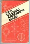 Купить книгу Никитин В. А. - Как сделать телевизионную антенну. Приложение к журналу `Радио`.