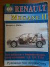 Купить книгу  - Автомобили Renault Megane II. Эксплуатация, обслуживание и ремонт