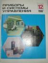 купить книгу  - Журнал Приборы и системы управления. №12 1987