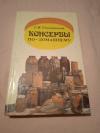 Купить книгу Гонопольский С. Н. - Консервы по - домашнему