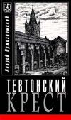 Купить книгу А. Пржездомский - Тевтонский крест