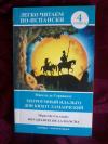 Купить книгу Сервантес Мигель де - Хитроумный идальго Дон Кихот Ламанчский (на испанском языке)