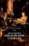 Купить книгу Павловский, А. И. - Популярный библейский словарь. Книга для чтения