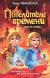 Купить книгу Елена Ленковская - Повелители времени. Спасти Кремль