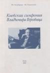 Купить книгу Ю. Зильберман, Ю. Смелянская - Киевская симфония Владимира Горовица