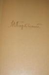 М. Горький - Собрание сочинений в 18 томах. Том 4. Произведения 1903-1907 г.