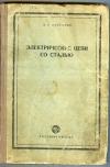 Купить книгу Бессонов Л. А. - Электрические цепи со сталью.