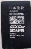 Саке Комацу - Гибель Дракона