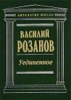 Купить книгу Розанов Василий - Уединенное