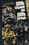 Купить книгу Беляев, И. - День седьмой, как день первый