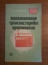 Купить книгу Гумеля Е. Б. - Налаживание транзисторных приемников