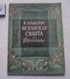 Купить книгу И. Альбенис - Испанская сюита для фортепьяно (ноты)