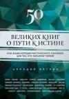Вяткин Аркадий - 50 великих книг о пути к истине