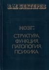 Купить книгу В. М. Бехтерев - Мозг: Структура, функция, патология, психика. Избранные труды в 2 томах