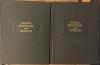 Купить книгу Монтень, Мишель - Опыты. В 2 томах