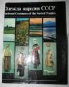 Купить книгу  - Одежда народов СССР