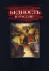 Александрова, А.Л. - Городская бедность в России и социальная помощь городским бедным: Аналитический доклад
