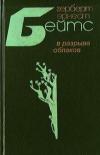 Купить книгу Герберт Эрнест Бейтс - В разрыве облаков