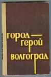 Купить книгу Ершов В., Дроботов В., Ефимов В., Харин Ю. - Город-Герой Волгоград.