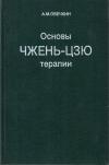 Купить книгу А. М. Овечкин - Основы чжень-цзю терапии