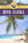 Купить книгу Форбс Э. - Шри-Ланка