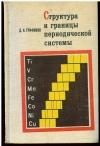Купить книгу Трифонов Д. Н. - Структура и границы периодической системы