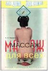 Купить книгу Бирюков, А.А. - Массаж для всех