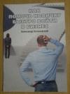 Купить книгу Качановский А. - Как помочь новичку быстро войти в бизнес