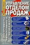 Купить книгу Лукич Радмило - Управление отделом продаж.