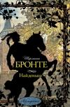 Купить книгу Шарлотта Бронте - Найденыш