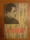 Купить книгу Бабенко П. М. - И. Э. Якир