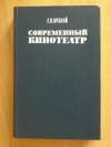 Купить книгу Ирский Г. Л. - Современный кинотеатр