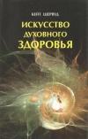 Купить книгу Шервуд К. - Искусство духовного здоровья. Работа с телом: чакры и энергия