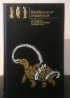 Купить книгу  - Бамбуковые страницы. Антология древнекитайской литературы
