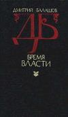 Купить книгу Балашов, Д.М. - Бремя власти