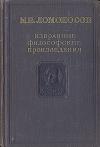 купить книгу М. В. Ломоносов - Избранные философские произведения