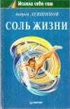 Купить книгу Андрей Левшинов - Соль жизни