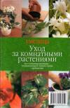 Купить книгу [автор не указан] - Уход за комнатными растениями