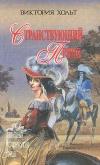 Купить книгу Виктория Хольт - Странствующий принц