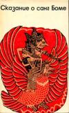 Купить книгу Мерварт, Л.А. - Сказание о санг Боме