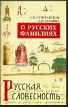 Купить книгу Суперанская, А. В.; Суслова, А. В. - О русских фамилиях