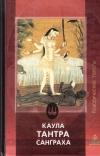 купить книгу  - Каула-тантра-санграха. Антология текстов индуистской тантры
