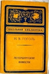 Купить книгу Гоголь Н. В. - Петербургские повести.